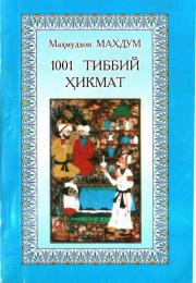 1001 tibbiy hikmat