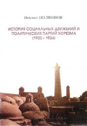 История социальных движений и политических партий Хорезма (1900-1924)