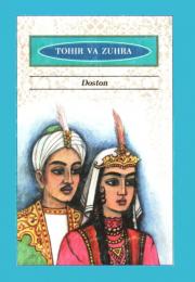 Тоҳир ва Зуҳра