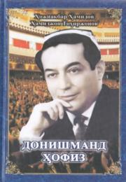 Донишманд ҳофиз