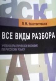 Все виды разбора. Учебно-практическое пособие по русскому языку