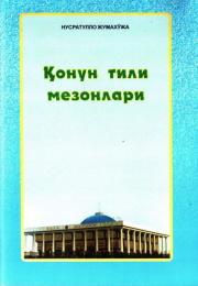 Қонун тили мезонлари