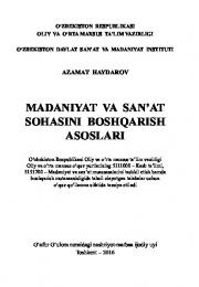 Madaniyat va san'at sohasini boshqarish asoslari