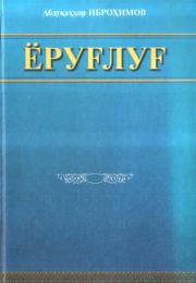 Ёруғлуғ