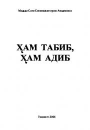 Ham adib, ham tabib