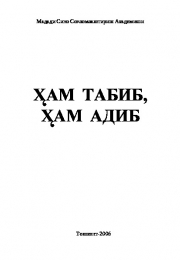 Ҳам адиб, ҳам табиб