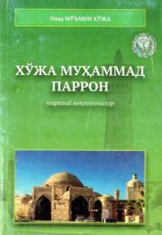 Xo'ja Muhammad Parron