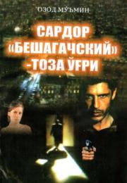 "Сардор ""Бешагачский"" - тоза ўғри"
