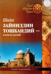 Shayx Zayniddin Toshkandiy - olim va valiy