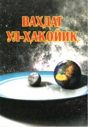 Vahdat Ul-Haqoyiq