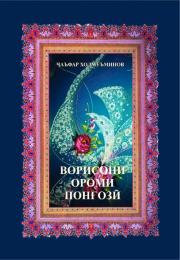 Ворисони Ороми Понғозй / Orom Pong'oziy avlodlari