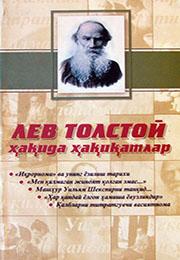 Lev Tolstoy haqida haqiqatlar