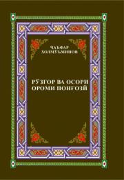 Рўзгор ва осори Ороми Понғозй / Orom Pong'oziy hayoti va ijodi