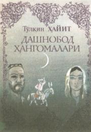 Dashnobod hangomalari