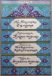 Самария, Бухоро тарихи, шажараи Хоразмшохий, Фарғона тарихи