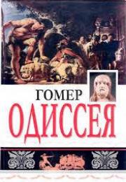 Одиссея. Одиссейнинг саргузаштлари