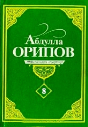 Абдулла Орипов. Танланган асарлар. 8-жилд