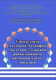 Ўзбекистонда маънавий-маърифий сиёсатнинг тадрижий ривожланишида ижтимоий адолат масаласи