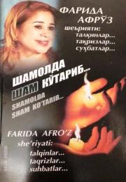 Shamolda sham ko'tarib... Farida Afro'z she'riyati