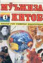 Мўъжиза китоб. Болалар учун универсал энциклопедия. 1 жилд