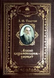 Асосий қаҳрамонларим - ҳақиқат