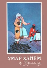 Umar Xayyom ruboyilari