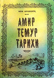 Amir Temur tarixi 2-qism