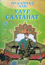 Улуғ салтанат 1-китоб Жаҳонгир Мирзо