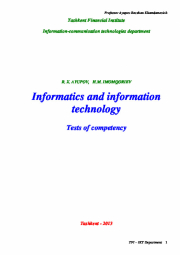 Informatics and information technology: Tests of competency