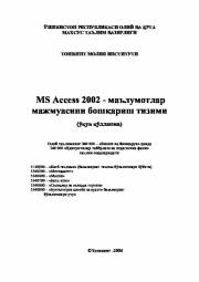 MS Access 2002 мaълумотлар мажмуасини бошқариш тизими