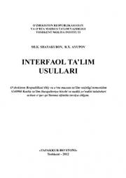 Интерфаол таълим усуллари