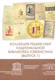 Коллекция редких книг Национальной библиотеки Узбекистана. Выпуск 1