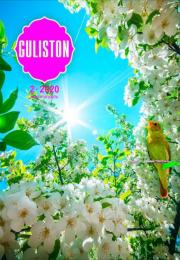 Гулистон, 2020/2