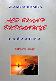 Аср билан видолашув  1-жилд