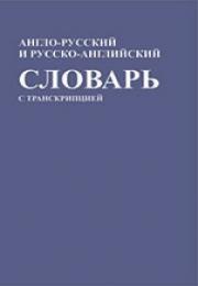 Anglo-russkiy i russko-angliyskiy slovar s transkripsiey