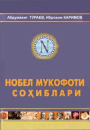 Нобел мукофоти соҳиблари - 2