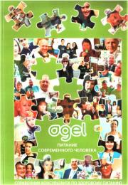 Agel - питание современного человека. Справочник консультанта по здоровому питанию