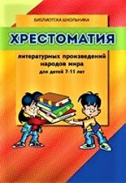 Хрестоматия литературных произведений народов мира. Для детей 7-11 лет