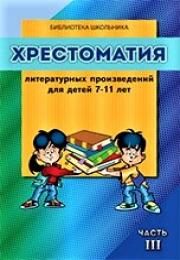 Хрестоматия литературных произведений народов мира. Для детей 7-11 лет. Часть 3