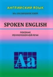 Английский язык. Пособие по разговорной речи. Spoken english