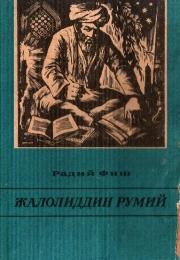 Жалолиддин Румий