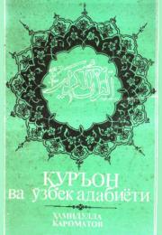Qur'on va o'zbek adabiyoti