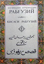 Қисаси Рабғузий - 1