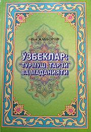 Ўзбеклар: турмуш тарзи ва маданияти