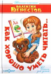 Как хорошо уметь читать... Стихи для детей