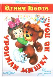 Уронили мишку на пол... Стихи для детей