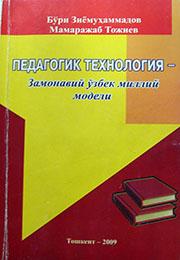 Pedagogik texnologiya – Zamonaviy o'zbek milliy modeli