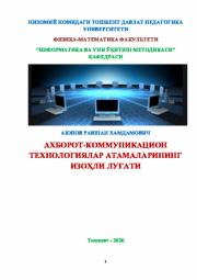 Axborot-kommunikasion texnologiyalar atamalarining izohli lug'ati