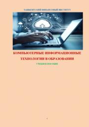Компьютерные информационные технологии в образовании