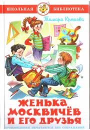 Женька Москвичёв и его друзья